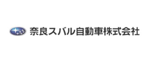 奈良スバル自動車株式会社